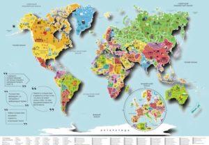 Столицы стран мира